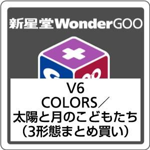 【オリジナル特典付】V6/COLORS/太陽と月のこどもたち<CD>(3形態まとめ買い)[Z-6156]20170503|wondergoo