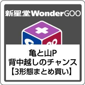 亀と山P/背中越しのチャンス<CD>(3形態まとめ買い)20170517 wondergoo