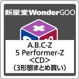 【先着特典付】A.B.C-Z/5 Performer-Z<CD>(3形態まとめ買い)[Z-6321]20170621|wondergoo