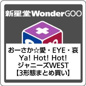 ジャニーズWEST/おーさか☆愛・EYE・哀/Ya! Hot! Hot!<CD>(3形態まとめ買い)20170621|wondergoo