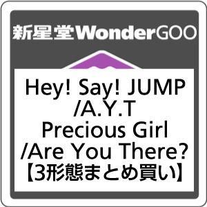 ●【先着特典付】Hey!Say!JUMP/A.Y.T./Precious Girl / Are You There?<CD>(3形態まとめ買い)[Z-6370]20170705|wondergoo
