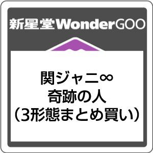 関ジャニ∞/奇跡の人<CD>(3形態まとめ買い)20170906|wondergoo
