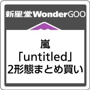 嵐/「untitled」<CD>(2形態まとめ買い)20171018|wondergoo