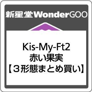 【3形態同時予約特典付】Kis-My-Ft2/赤い果実<CD>(3形態まとめ買い)[Z-6808]20171129|wondergoo