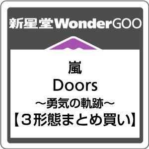 ●嵐/Doors 〜勇気の軌跡〜<CD>(3形態まとめ買い)20171108|wondergoo