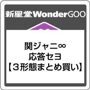 ●関ジャニ∞/応答セヨ<CD>(3形態まとめ買い)20171115|wondergoo