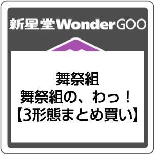 【先着特典付】舞祭組/舞祭組の、わっ!<CD>(3形態まとめ買い)[Z-6881]20171213|wondergoo