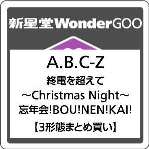 【先着特典付】A.B.C-Z/終電を超えて?Christmas Night?/忘年会!BOU!NEN!KAI!<CD>(3形態まとめ買い)[Z-6794・6795・6796]20171213|wondergoo