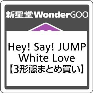 ●【先着特典付】Hey! Say! JUMP/White Love<CD>(3形態まとめ買い)[Z-6797]20171220|wondergoo