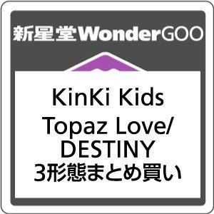 ●KinKi Kids/Topaz Love/DESTINY<CD>(3形態まとめ買い)20180124