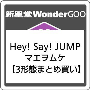 ●【先着特典付】Hey! Say! JUMP/マエヲムケ<CD>(3形態まとめ買い)[Z-7013]20180214|wondergoo