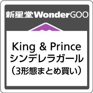 【先着特典付】King & Prince/シンデレラガール<CD>(3形態まとめ買い)[Z-7186・7187・7188]20180523 wondergoo