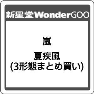 ●嵐/夏疾風<CD>(3形態まとめ買い)20180725|wondergoo
