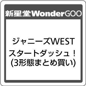【先着特典付】ジャニーズWEST/スタートダッシュ!<CD>(3形態まとめ買い)[Z-7511・7512・7513]20180815 wondergoo
