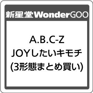 【先着特典付】A.B.C-Z/JOYしたいキモチ<CD>(3形態まとめ買い)[Z-7519・7520・7521]20180829 wondergoo