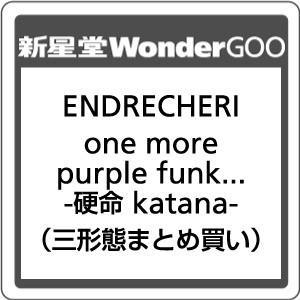 【先着特典付】ENDRECHERI/one more purple funk... -硬命 katana-<CD>(3形態まとめ買い)[Z-7527・7528・7529]20180822|wondergoo