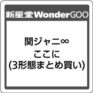 関ジャニ∞/ここに<CD>(3形態まとめ買い)20180905|wondergoo