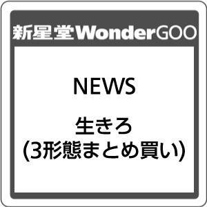 【先着特典付】NEWS/「生きろ」<CD>(3形態まとめ買い)[Z-7594・7595・7596]20180912