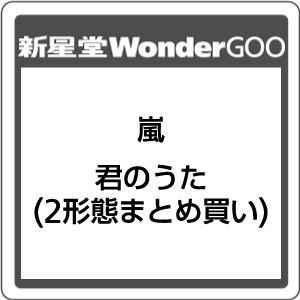 嵐/君のうた<CD>(2形態まとめ買い)20181024|wondergoo