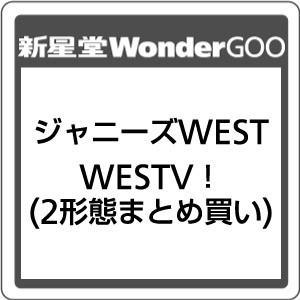 【先着特典付】ジャニーズWEST/WESTV!<CD>(2形態まとめ買い)[Z-7824・7825]20181205 wondergoo