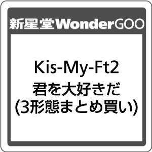 【3形態同時購入特典付】Kis-My-Ft2/君を大好きだ<CD>(3形態まとめ買い)[Z-7954]20190206|wondergoo