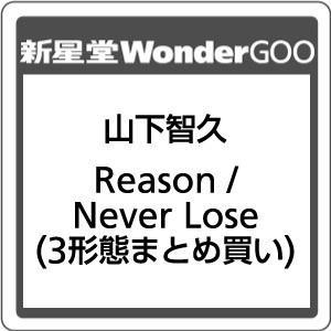 【先着特典付】山下智久/Reason/Never Lose<CD>(3形態まとめ買い)[Z-7980]20190213 wondergoo