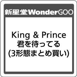 【先着特典付】King & Prince/君を待ってる<CD>(3形態まとめ買い)[Z-8055・8056・8057]20190403|wondergoo