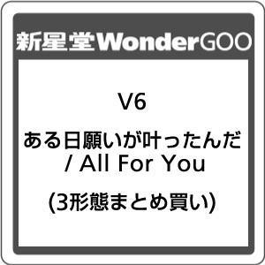 ●【3形態同時購入特典付】V6/ある日願いが叶ったんだ / All For You<CD>(3形態まとめ買い)[Z-8278]20190605 wondergoo