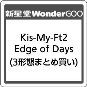 【3形態同時予約購入先着特典付】Kis-My-Ft2/Edge of Days<CD>(3形態まとめ)[Z-8663]20191113|wondergoo