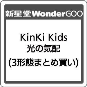 ●【先着特典付】KinKi Kids/光の気配<CD>(3形態まとめ)[Z-8786・8787・8788]20191204|wondergoo