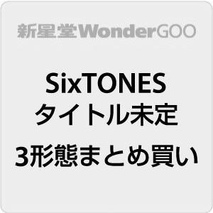 △【先着特典付】SixTONES/NAVIGATOR<CD>(3形態まとめ)[Z-9213]|wondergoo