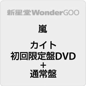 ●嵐/カイト<CD+DVD>(2形態まとめ)20200729|wondergoo