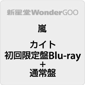 ●嵐/カイト<CD+Blu-ray>(2形態まとめ)20200729|wondergoo