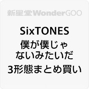 【先着特典付】SixTONES/僕が僕じゃないみたいだ<CD>(3形態まとめ)[Z-10415]20210217|wondergoo