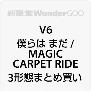 【3形態同時&先着特典付】V6/僕らは まだ/MAGIC CARPET RIDE<CD>(3形態まとめ)[Z-11206・11207]20210602|wondergoo