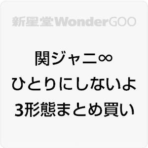 【先着特典付】関ジャニ∞/ひとりにしないよ<CD>(3形態まとめ)[Z-11305]20210623|wondergoo