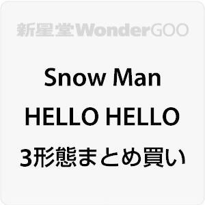 【先着特典付】Snow Man/HELLO HELLO<CD>(3形態まとめ)[Z-11385・11386・11387]20210714|wondergoo
