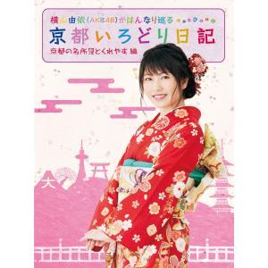 横山由依(AKB48)/北原里英(NGT48)/横山由依(AKB48)がはんなり巡る 京都いろどり日記 第1巻 「京都の名所 見とくれやす」編<Blu-ray>20170913|wondergoo