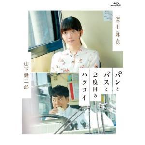 邦画/パンとバスと2度目のハツコイ<Blu-ray>(通常版)20181121|wondergoo