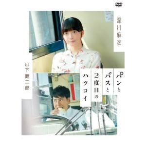 邦画/パンとバスと2度目のハツコイ<DVD>20181121|wondergoo