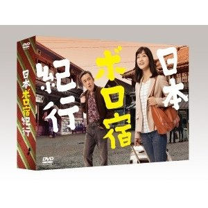 TVドラマ/日本ボロ宿紀行 DVD BOX<DVD>20190626|wondergoo