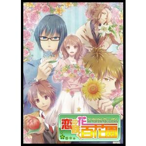 【オリ特付】恋の花咲く百花園<Switch>[Z-8815]20200130|wondergoo