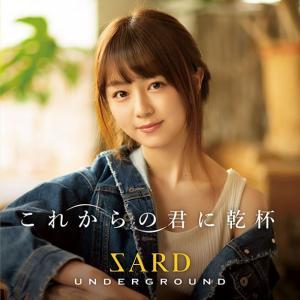 【オリジナル特典付】SARD UNDERGROUND/これからの君に乾杯<CD+DVD>(初回限定盤A)[Z-9276]20200603|wondergoo
