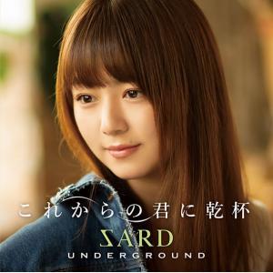 【オリジナル特典付】SARD UNDERGROUND/これからの君に乾杯<CD+Photoブックレット>(初回限定盤B)[Z-9276]20200603|wondergoo