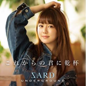 【オリジナル特典付】SARD UNDERGROUND/これからの君に乾杯<CD>(通常盤)[Z-9276]20200603|wondergoo
