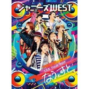 ●ジャニーズWEST/ジャニーズ WEST LIVE TOUR 2017 なうぇすと<2DVD>(初回仕様)20171025|wondergoo