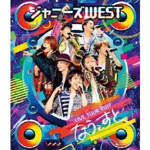 ジャニーズWEST/ジャニーズ WEST LIVE TOUR 2017 なうぇすと<2Blu-ray>(通常仕様)20171025|wondergoo