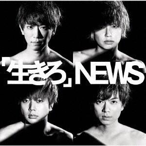 【先着特典付】NEWS/「生きろ」<CD>(初回盤B)[Z-7595]20180912