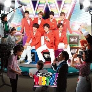 ジャニーズWEST/WESTV!<CD+DVD>(初回盤)20181205|wondergoo