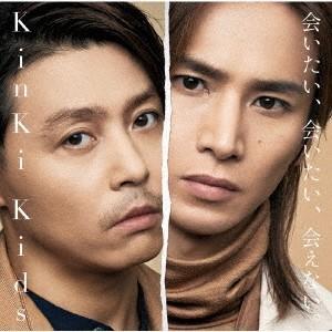 ◎KinKi Kids/会いたい、会いたい、会えない。<CD+DVD>(初回盤A)20181219|wondergoo